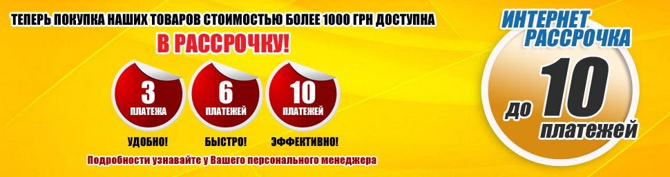 Molykote в Донецке