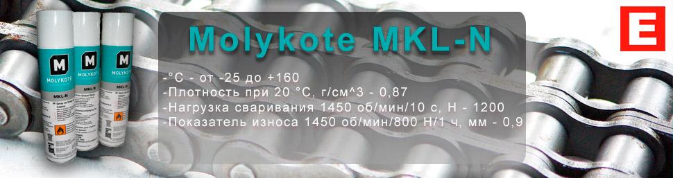 molykote D-321R - работа в пыльной среде